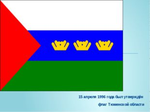 15 апреля 1996 года был утверждён флаг Тюменской области