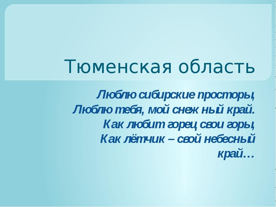 Тюменская область Люблю сибирские просторы, Люблю тебя, мой снежный край. Как...