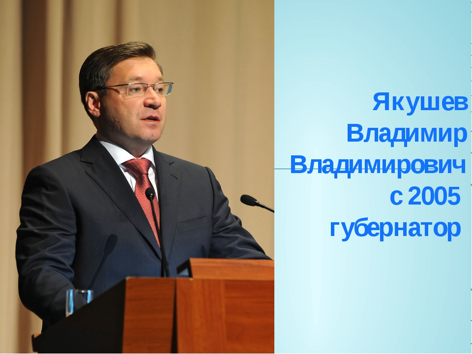 Якушев Владимир Владимирович с 2005 губернатор