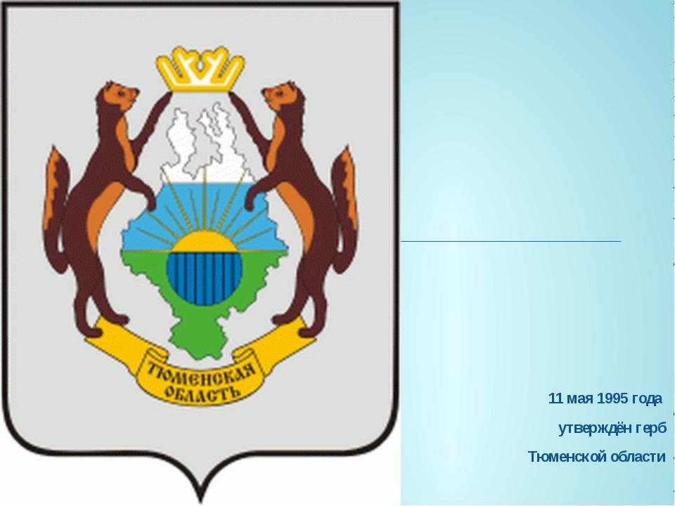 11 мая 1995 года утверждён герб Тюменской области
