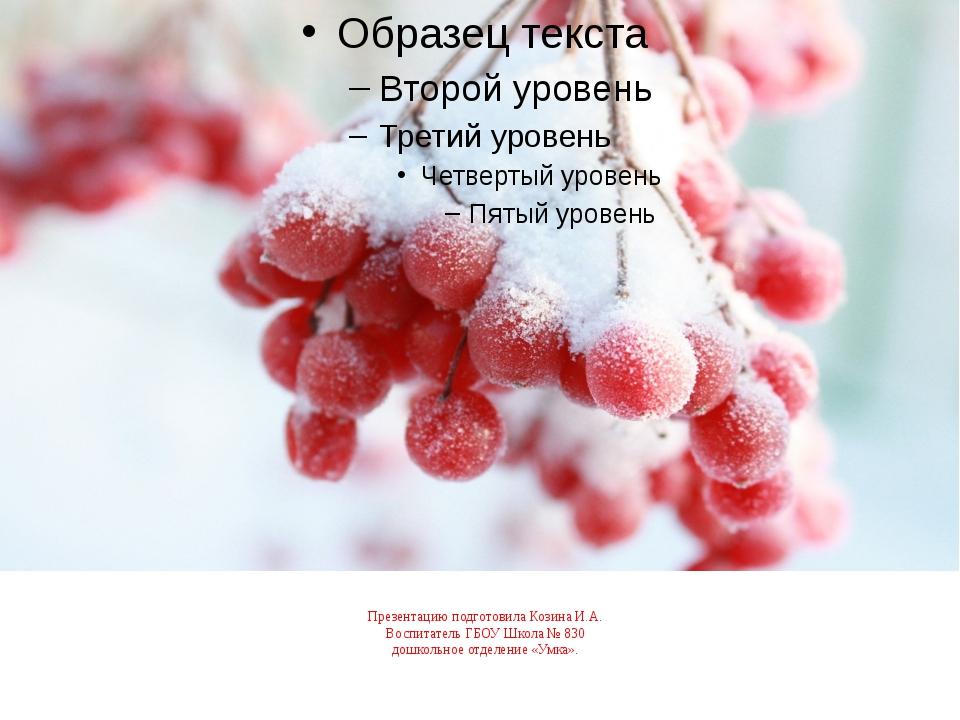 Презентацию подготовила Козина И.А. Воспитатель ГБОУ Школа № 830 дошкольное о...