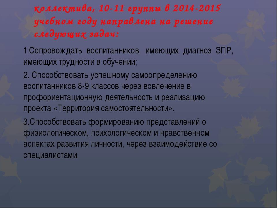 Деятельность педагогического коллектива, 10-11 группы в 2014-2015 учебном год...