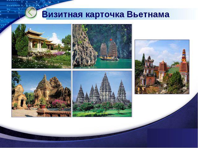 www.themegallery.com Визитная карточка Вьетнама www.themegallery.com LOGO