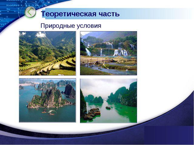 www.themegallery.com Теоретическая часть Природные условия www.themegallery.c...