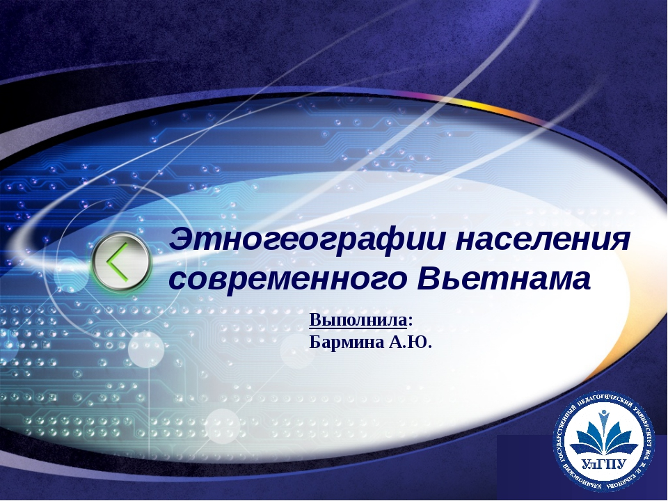 Edit your company slogan Этногеографии населения современного Вьетнама Выполн...