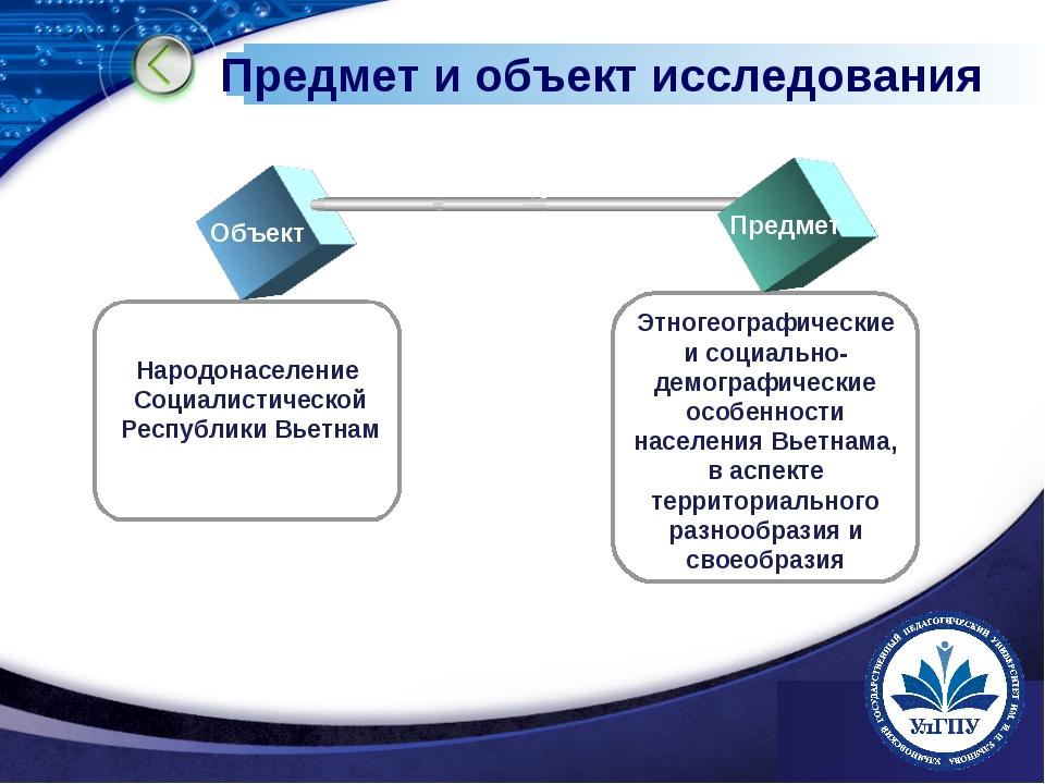 www.themegallery.com Предмет и объект исследования Объект Предмет Народонасел...
