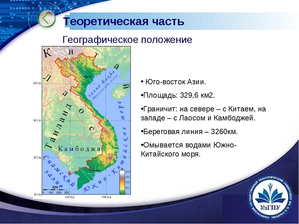 www.themegallery.com Теоретическая часть Географическое положение Юго-восток...