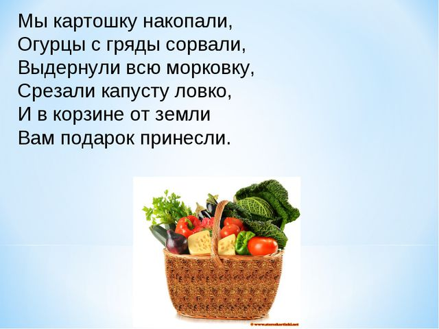 Мы картошку накопали, Огурцы с гряды сорвали, Выдернули всю морковку, Срезали...