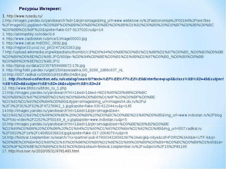 1. http://www.rusedu.ru/ 2.http://images.yandex.ru/yandsearch?ed=1&rpt=simage...