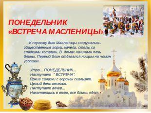 ПОНЕДЕЛЬНИК «ВСТРЕЧА МАСЛЕНИЦЫ» К первому дню Масленицы сооружались обществен