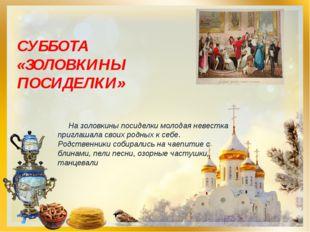 СУББОТА «ЗОЛОВКИНЫ ПОСИДЕЛКИ» На золовкины посиделки молодая невестка приглаш