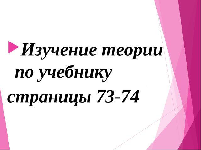 Изучение теории по учебнику страницы 73-74