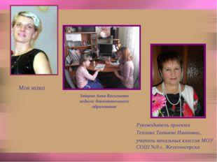 Зайцева Анна Васильевна педагог дополнительного образования Моя мама Руковод