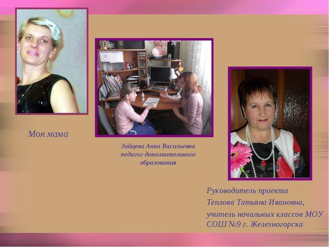 Зайцева Анна Васильевна педагог дополнительного образования Моя мама Руковод...