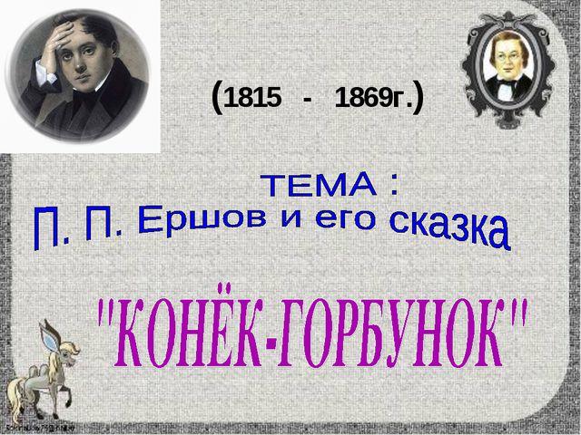 (1815 - 1869г.)