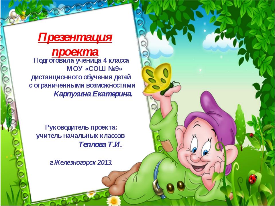 Презентация проекта Подготовила ученица 4 класса МОУ «СОШ №9» дистанционного...