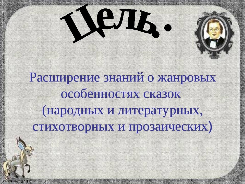 Расширение знаний о жанровых особенностях сказок (народных и литературных, ст...