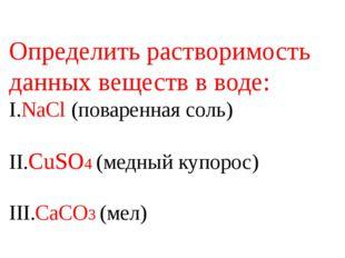Определить растворимость данных веществ в воде: I.NaCl (поваренная соль) II.C