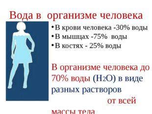 Вода в организме человека В крови человека -30% воды В мышцах -75% воды В кос