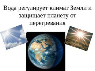 Вода регулирует климат Земли и защищает планету от перегревания