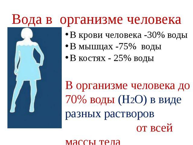 Вода в организме человека В крови человека -30% воды В мышцах -75% воды В кос...