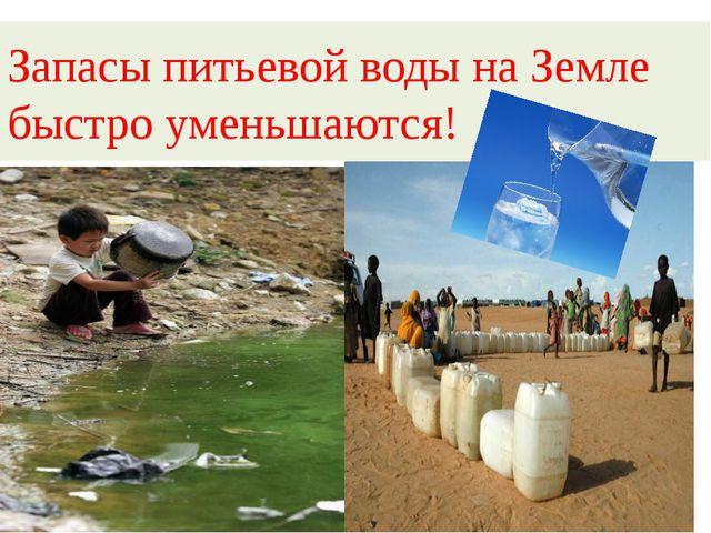Запасы питьевой воды на Земле быстро уменьшаются!
