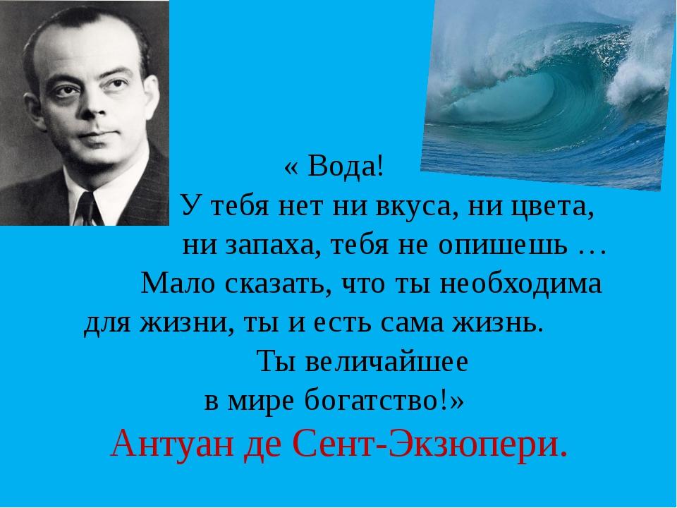 « Вода! У тебя нет ни вкуса, ни цвета, ни запаха, тебя не опишешь … Мало ска...