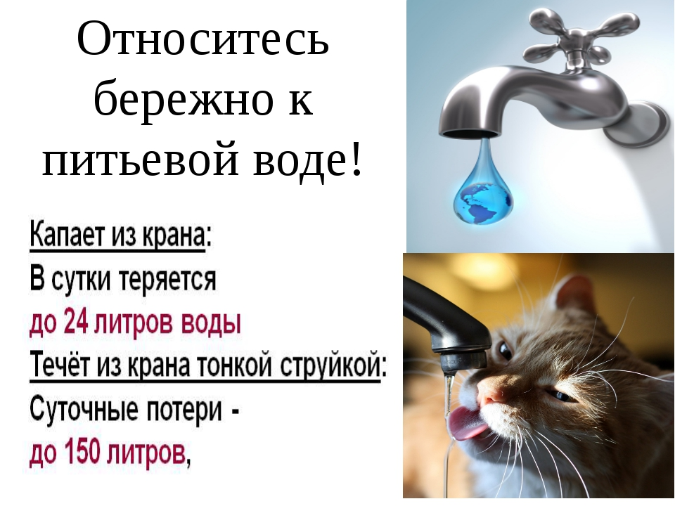 Относитесь бережно к питьевой воде!