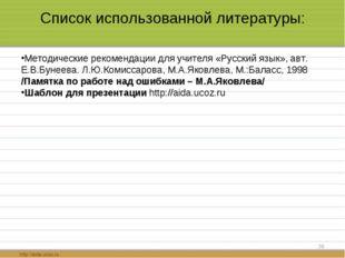 Список использованной литературы: * Методические рекомендации для учителя «Ру