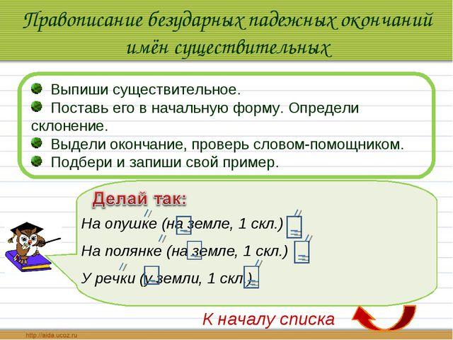 Правописание безударных падежных окончаний имён существительных Выпиши сущест...