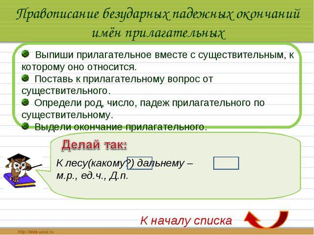 Правописание безударных падежных окончаний имён прилагательных Выпиши прилага...