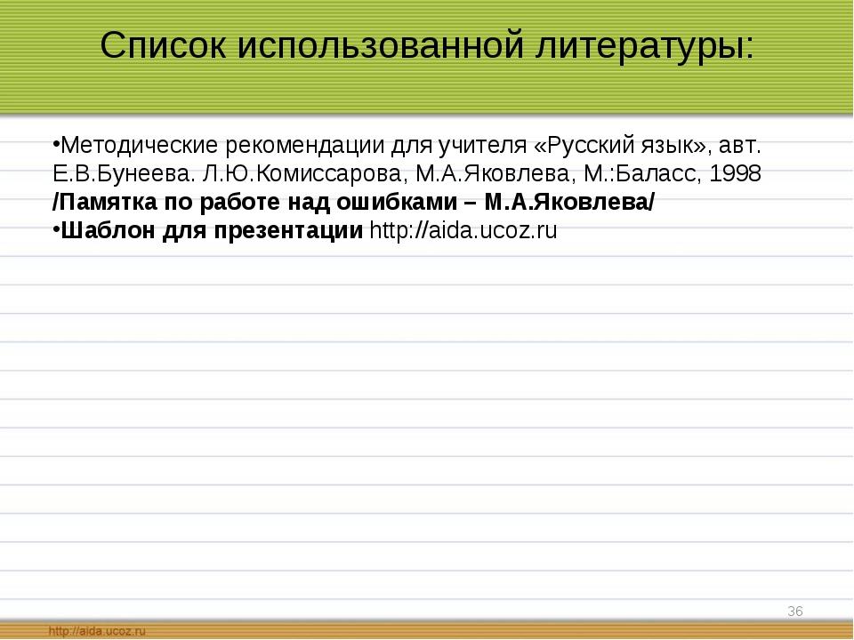 Список использованной литературы: * Методические рекомендации для учителя «Ру...