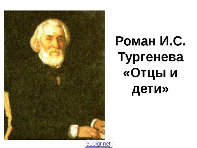 Роман И.С. Тургенева «Отцы и дети»