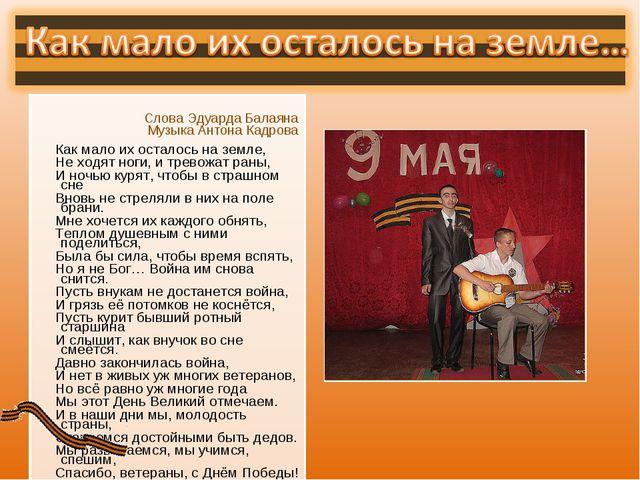 Слова Эдуарда Балаяна Музыка Антона Кадрова Как мало их осталось на земле, Н...