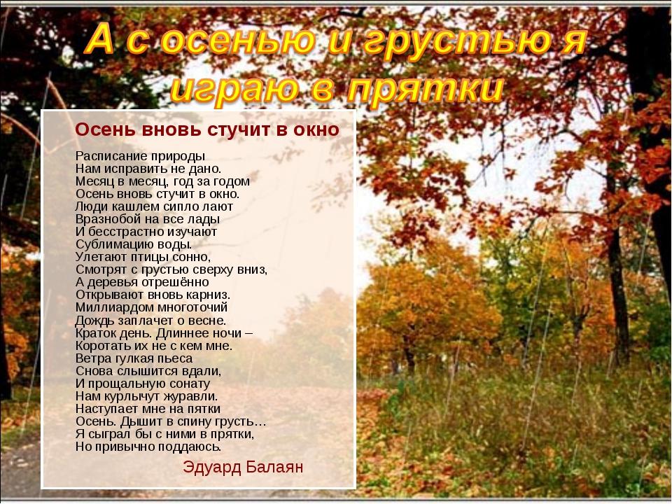Осень вновь стучит в окно Расписание природы Нам исправить не дано. Месяц в...
