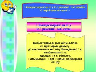 Ұйымдастырылған оқу іс-әрекетінің тақырыбы: «Өнерлі екен он саусақ» Ұйымдасты
