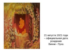 21 августа 1921 года – официальная дата рождения Винни - Пуха