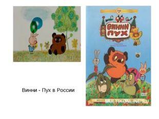 Винни - Пух в России