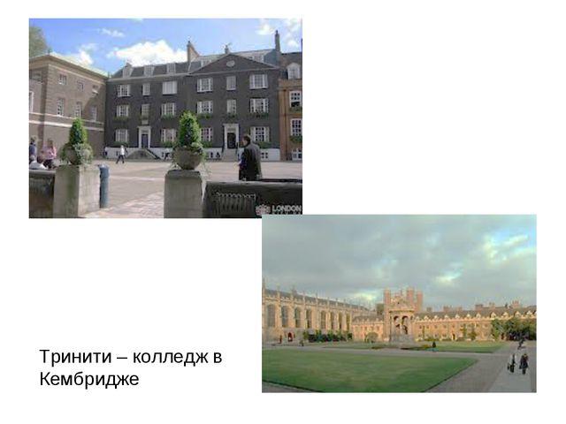 Вестминстерская школа http://www.google.ru Тринити – колледж в Кембридже