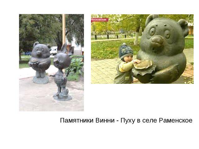 Памятники Винни - Пуху в селе Раменское