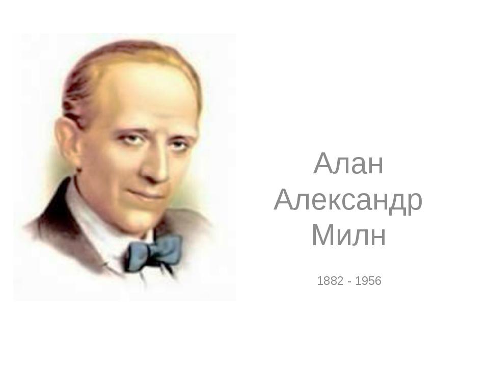 Алан Александр Милн 1882 - 1956