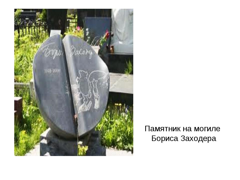 Памятник на могиле Бориса Заходера