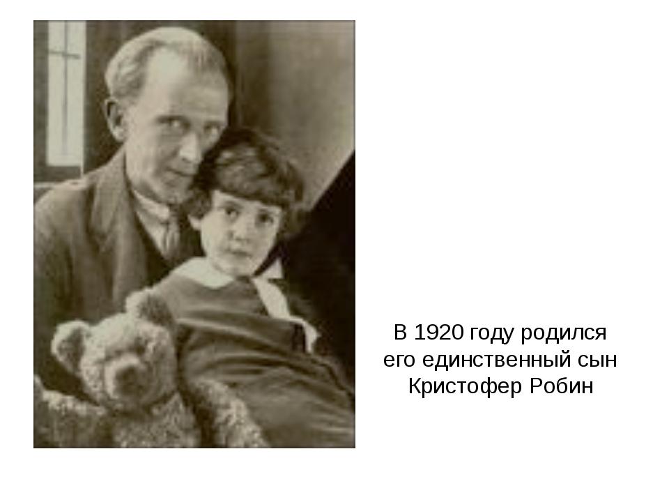 В 1920 году родился его единственный сын Кристофер Робин