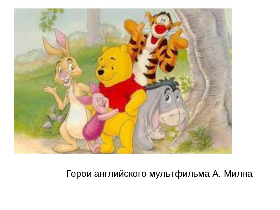 Герои английского мультфильма А. Милна