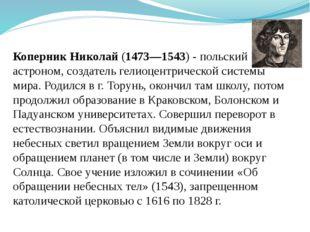 Коперник Николай (1473—1543) - польский астроном, создатель гелиоцентрической