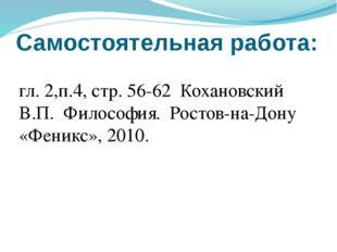 Самостоятельная работа: гл. 2,п.4, стр. 56-62 Кохановский В.П. Философия. Рос