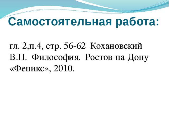 Самостоятельная работа: гл. 2,п.4, стр. 56-62 Кохановский В.П. Философия. Рос...