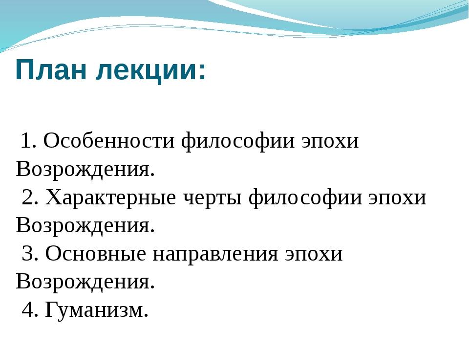 poznavatelnie-sposobnosti-cheloveka-lektsii-po-filosofiya