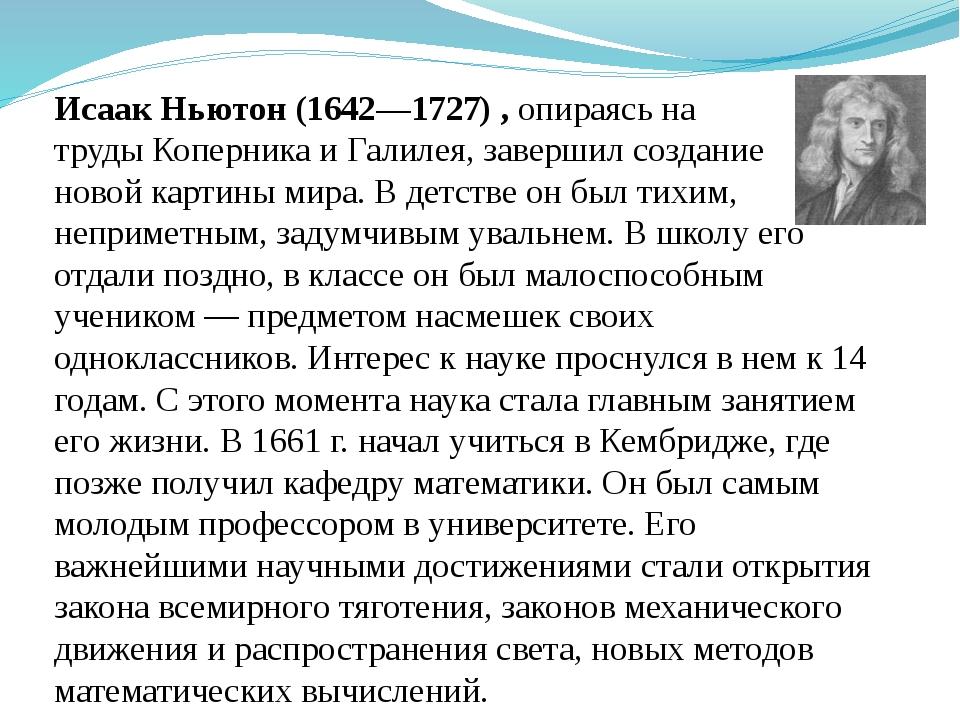 Исаак Ньютон (1642—1727) , опираясь на труды Коперника и Галилея, завершил со...