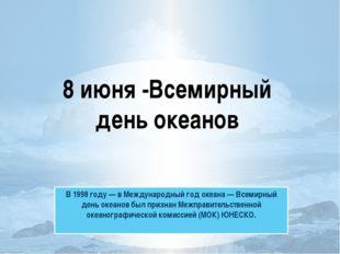 В 1998 году — в Международный год океана — Всемирный день океанов был признан